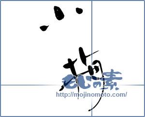 筆文字素材:小梅 [3393]