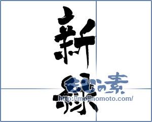 筆文字素材:新緑 [4977]