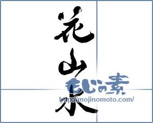 筆文字素材:花山水(行書) [19509]
