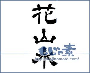 筆文字素材:花山水( 隷書) [19510]