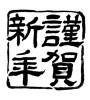 謹賀新年(素材番号:19713)