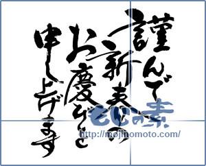 筆文字素材:謹んで新春のお慶びを申し上げます [19952]
