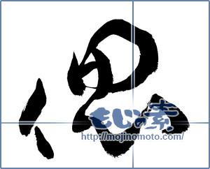 筆文字素材:偲 2 [19974]