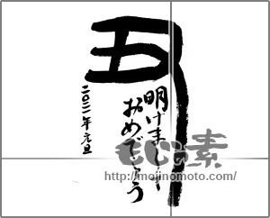 筆文字素材:丑 篆書 [20233]