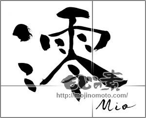 筆文字素材:澪 Mio [21203]