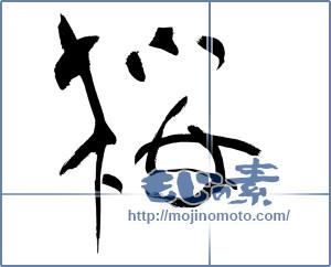 筆文字素材:桜 [8100]