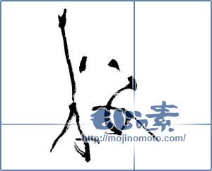 筆文字素材:桜 [8101]