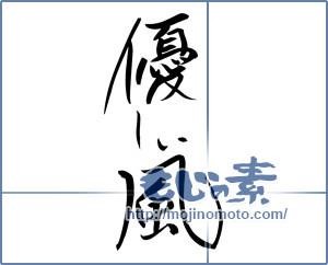 筆文字素材:優しい風 [13042]