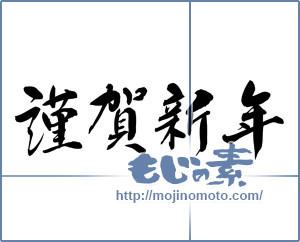 筆文字素材:謹賀新年 [13236]