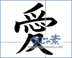 筆文字素材:愛 [14213]