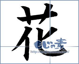筆文字素材:花 [14217]
