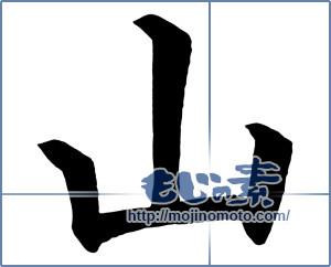 筆文字素材:山 [14233]