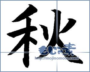 筆文字素材:秋 [14238]