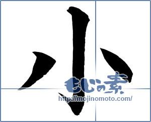 筆文字素材:小 [14239]