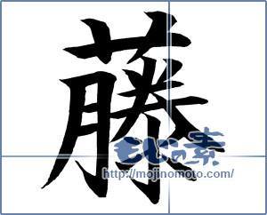 筆文字素材:藤 [14249]