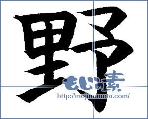 筆文字素材:野 [14263]