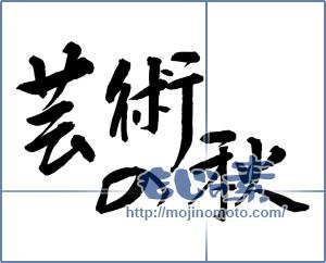 筆文字素材:芸術の秋 [14467]