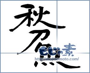 筆文字素材:秋刀魚 [14468]