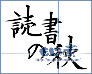 筆文字素材:読書の秋 [14471]