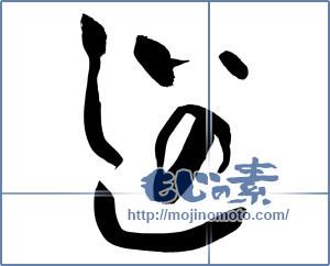 筆文字素材:いのしし [14539]
