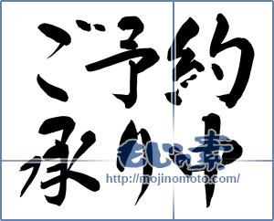 筆文字素材:ご予約承り中 [14542]