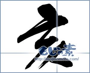 筆文字素材:亥 [14544]