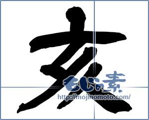 筆文字素材:亥 [14545]