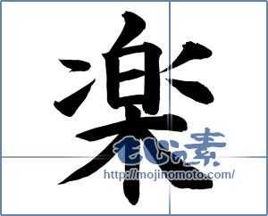 筆文字素材:楽 [14548]