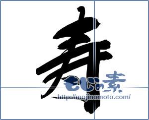 筆文字素材:寿 [14552]