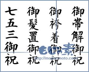 筆文字素材:七五三御祝(年齢別表書き) [14593]