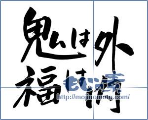 筆文字素材:鬼は外福は内 [14637]
