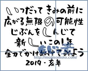 筆文字素材:年賀状いのししポエム [14639]