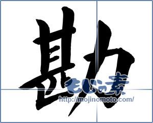 勘」の筆文字素材 [14728] もじ...