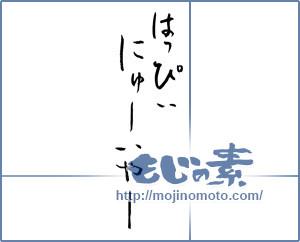 筆文字素材:はっぴぃにゅーいやー [14787]