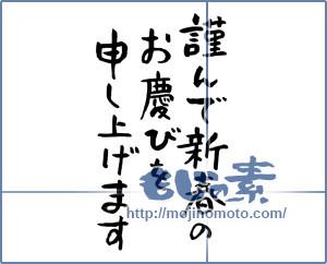 筆文字素材:謹んで新春のお慶びを申し上げます [14788]
