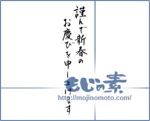 筆文字素材:謹んで新春のお慶びを申し上げます [14789]