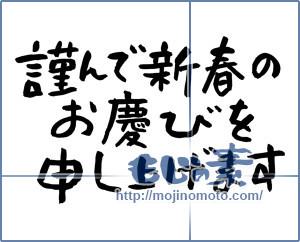 筆文字素材:謹んで新春のお慶びを申し上げます [14790]
