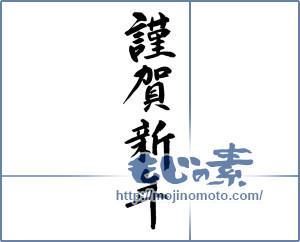 筆文字素材:謹賀新年 [14794]