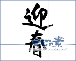筆文字素材:迎春 [14795]