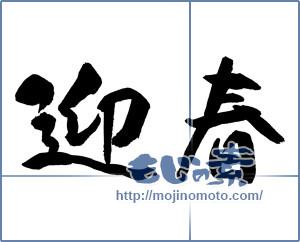 筆文字素材:迎春 [14796]