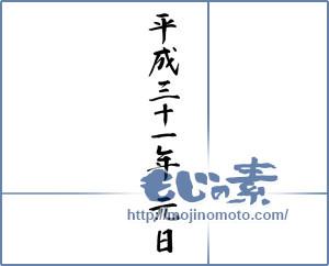 筆文字素材:平成三十一年 元日 [14798]