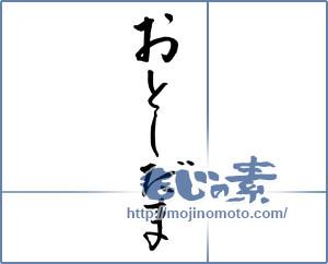 筆文字素材:おとしだま [14800]