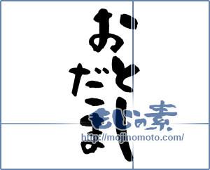 筆文字素材:おとしだま [14801]
