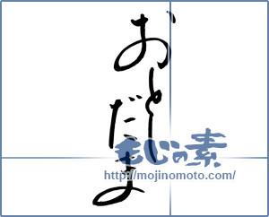 筆文字素材:おとしだま [14802]