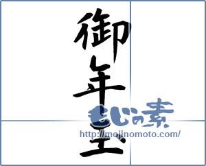 筆文字素材:御年玉 [14805]