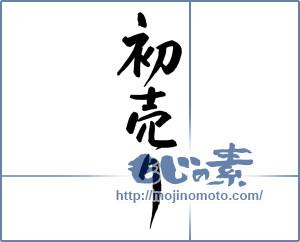 筆文字素材:初売り [14807]