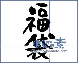 筆文字素材:福袋 [14813]