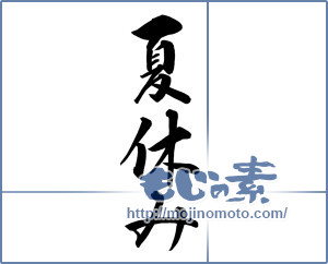 筆文字素材:夏休み [15620]