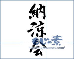 筆文字素材:納涼会 [15623]