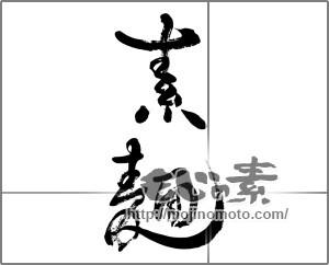 筆文字素材:素麺 [22900]